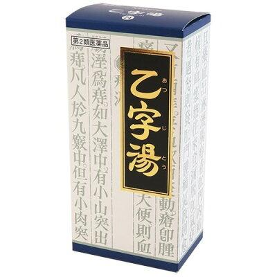 「クラシエ」漢方 乙字湯エキス顆粒(45包)