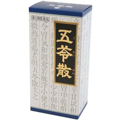「クラシエ」漢方 五苓散料エキス顆粒(45包)