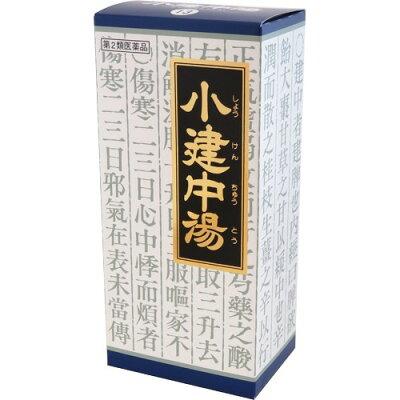 「クラシエ」漢方 小建中湯エキス顆粒(45包)