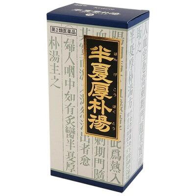 「クラシエ」漢方 半夏厚朴湯エキス顆粒(45包)