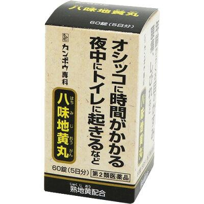 クラシエ 八味地黄丸A(60錠)