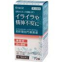 「クラシエ」漢方 抑肝散加芍薬黄連錠(72錠)