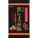 クラシエ 黒しょうが湯(12g*4袋入)
