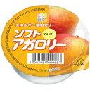 キッセイ ソフト アガロリー マンゴー(83g)