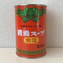 三菱商事サイフサイエンス 清湯スープ MU-EN 400g
