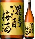 アサヒビール 梅酒 濃醇 12度N 1.8L瓶