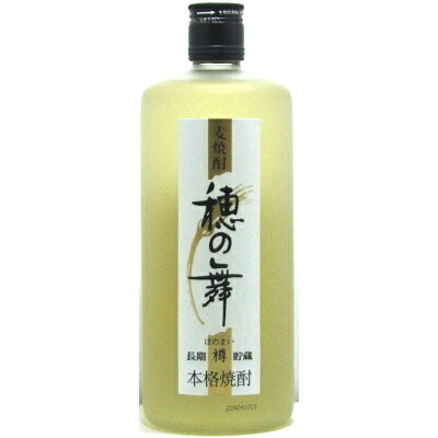 穂の舞 25度 乙 麦 長期貯蔵 瓶 720ml