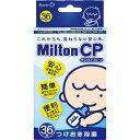 ミルトン CP チャイルドプルーフ 36錠