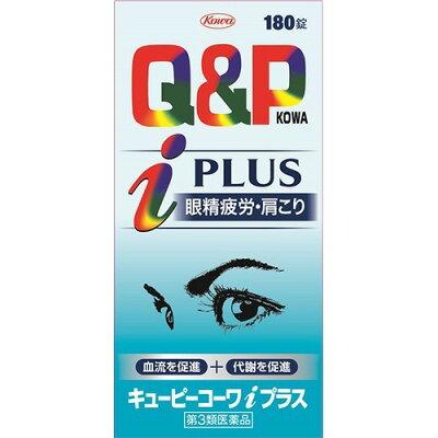 キューピーコーワi プラス(セルフメディケーション税制対象)(180錠)