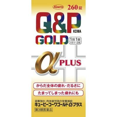 キューピーコーワゴールドα-プラス(260錠)