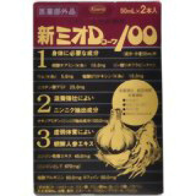 新ミオDコーワ100(50mL*2本入)