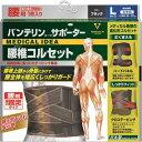 バンテリンコーワサポーター 腰椎コルセット ブラック 大きめ Lサイズ(1枚)