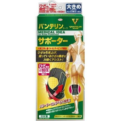 バンテリンコーワサポーター ひざ専用 しっかり加圧 大きめ ブラック(1コ入)