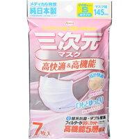 三次元マスク 小さめサイズ S ホワイト(7枚入)