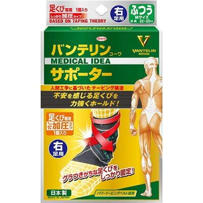 バンテリン 足くび専用 しっかり加圧 ブラック 右足用 Mサイズ(1枚入)