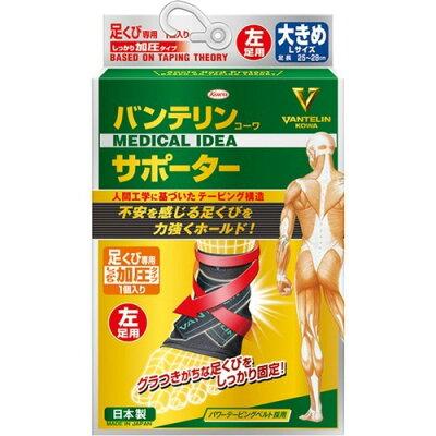 バンテリン 足くび専用 しっかり加圧 ブラック 左足用 Lサイズ(1枚入)