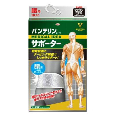 バンテリンコーワサポーター腰用 シャイニンググレー ゆったり大きめ LLサイズ(1枚入)