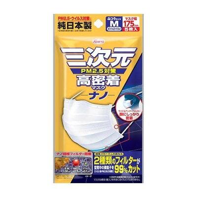 三次元 高密着マスク ナノ ふつう Mサイズ(5枚入)