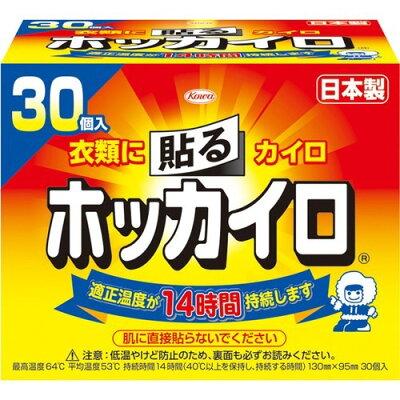 ホッカイロ 貼る レギュラー(30コ入)