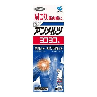 小林製薬 ニューアンメルツヨコヨコA  無臭性(80ml)