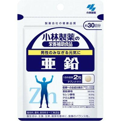 小林製薬 亜鉛(60粒入(約30日分))