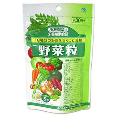 小林製薬の栄養補助食品 野菜粒 約30日分 150粒(150粒入(約30日分))