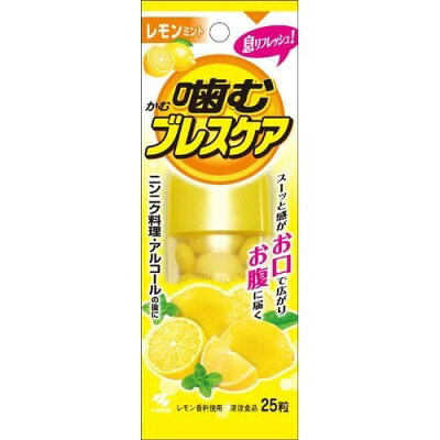 小林製薬 噛むブレスケア レモンミント(25粒入)