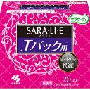 サラサーティ SARALIE(さらりえ) Tバックショーツ用 20枚