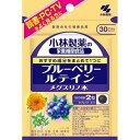 小林製薬の栄養補助食品 ブルーベリー・ルテイン・メグスリノ木 約30日分(60粒)