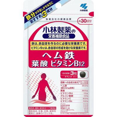 小林製薬の栄養補助食品 ヘム鉄・葉酸・ビタミンB12 約30日分(90粒)