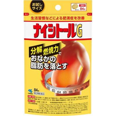 ナイシトールG(84錠)
