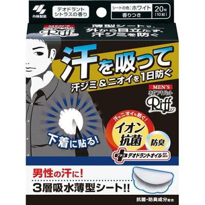 メンズ あせワキパット リフ(20枚(10組)入)