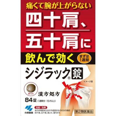 シジラック(84錠)