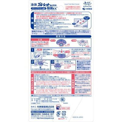 液体ブルーレットおくだけ 除菌EX パワースプラッシュ(70ml)