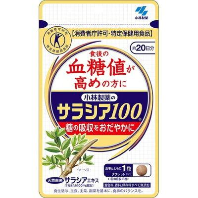小林製薬のサラシア100(60粒)
