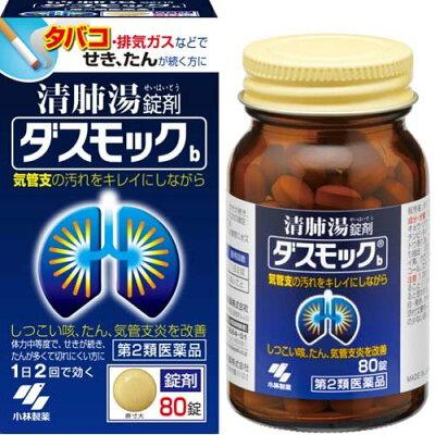 ダスモック 錠剤(80錠)