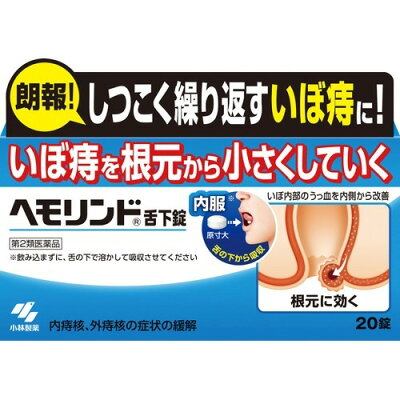 ヘモリンド舌下錠(20錠)