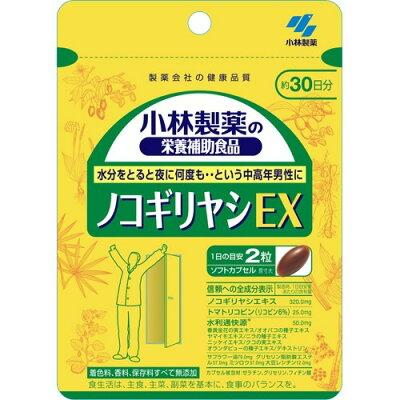 小林製薬の栄養補助食品 ノコギリヤシEX(60粒)