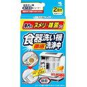 食器洗い機洗浄中(2包)
