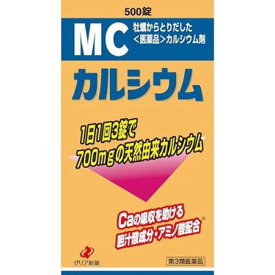 MCカルシウム(500錠)