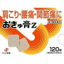おきゅ膏Z(120枚入)