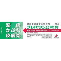 プレバリンα軟膏(セルフメディケーション税制対象)(15g)