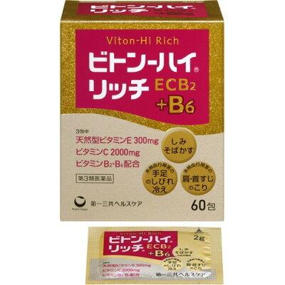 ビトン-ハイ リッチ(60包)