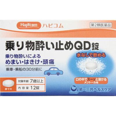 ハピコム 乗り物酔い止めQD錠 12錠 (第2類医薬品)