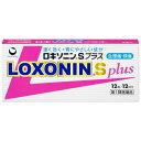 ロキソニンSプラス(セルフメディケーション税制対象)(12錠)