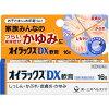 オイラックス DX軟膏(16g)