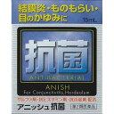 アニッシュ抗菌 15ml