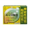 イイラック漢方胃腸薬細粒 1.2g×20包