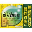 イイラック漢方胃腸薬細粒 1.2g×32包