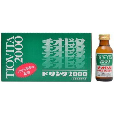 チオビタドリンク2000(100ml*10本入)